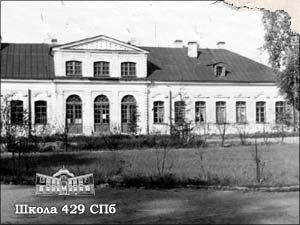 Парковая школа